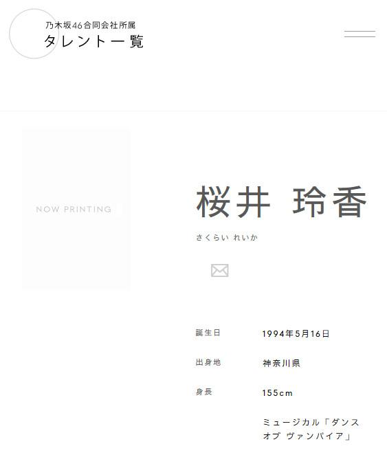 乃木坂46合同会社所属タレント一覧 桜井玲香