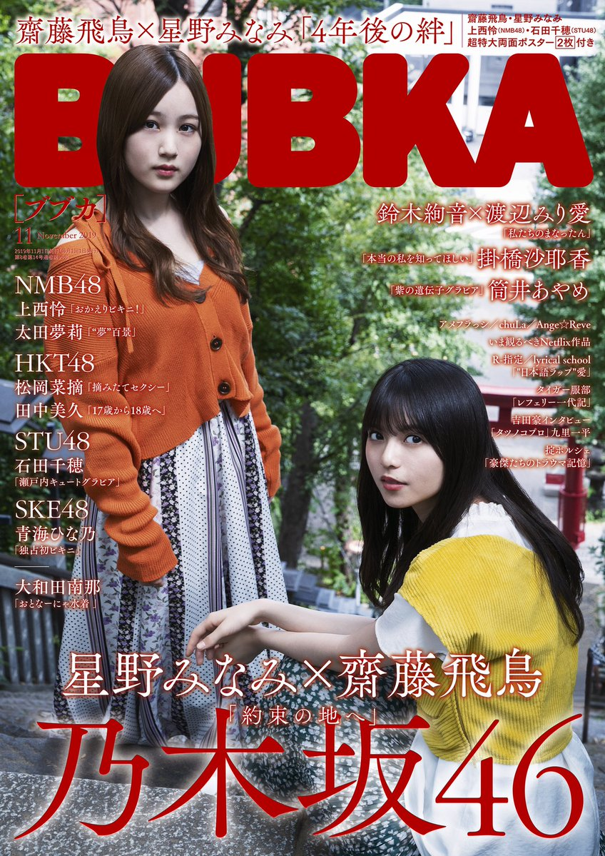 BUBKA 2019年11月号 表紙 斎藤飛鳥 星野みなみ
