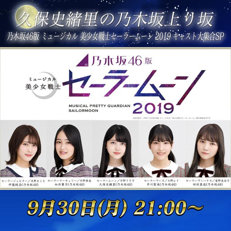 乃木坂46久保史緒里の乃木坂上り坂 LINE LIVE