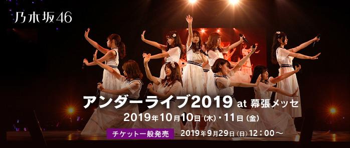 乃木坂46アンダーライブ2019 at 幕張メッセ公演