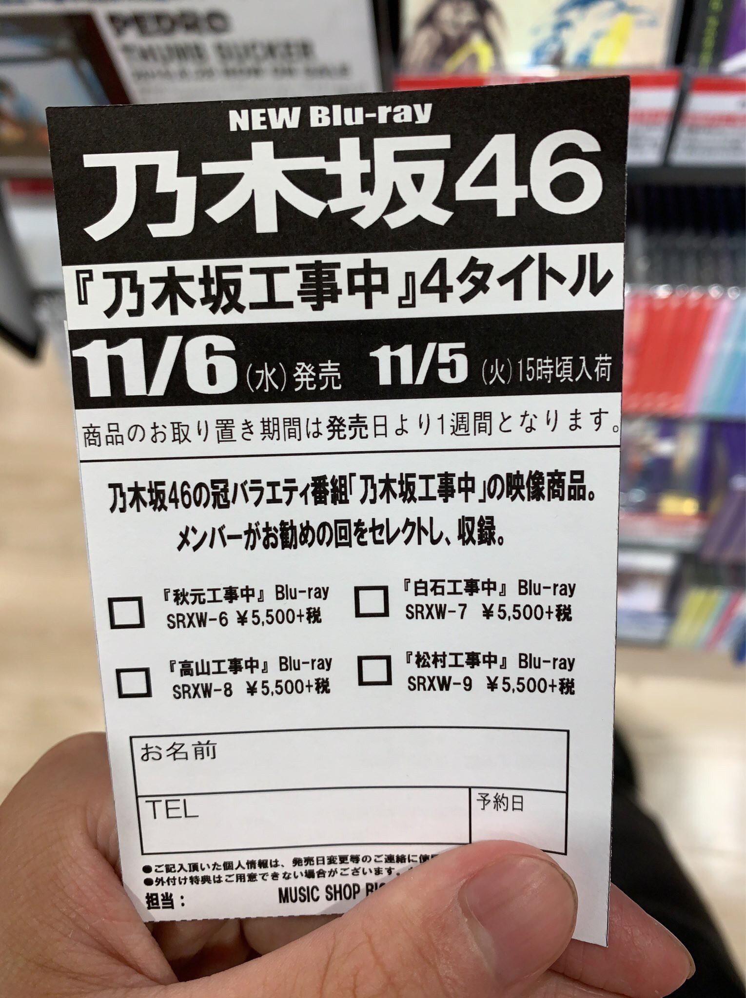 『乃木坂工事中』Blu-ray 秋元工事中・白石工事中・高山工事中・松村工事中
