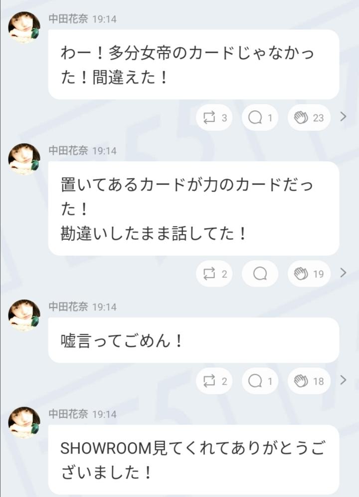中田花奈「わー!多分女帝のカードじゃなかった!間違えた!」