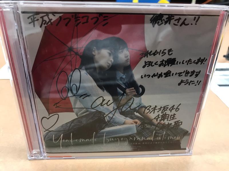 ノブコブ徳井「乃木坂46の金川紗耶さんからCD頂きました」