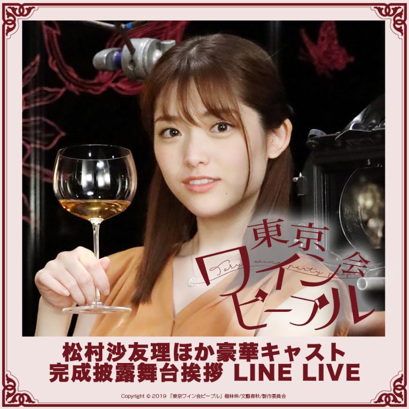 映画「東京ワイン会ピープル」舞台挨拶LINE LIVE