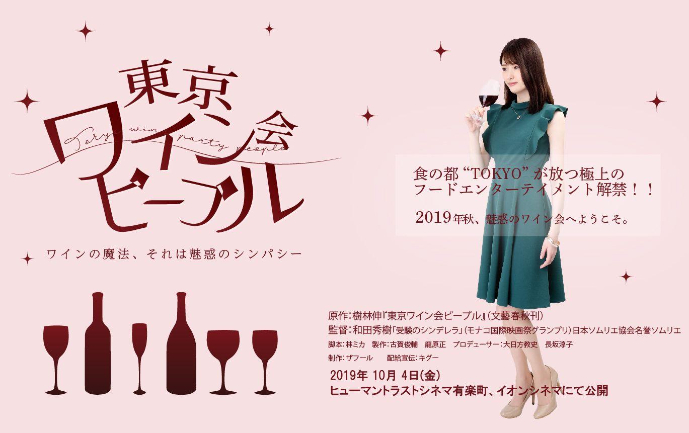 映画『東京ワイン会ピープル』