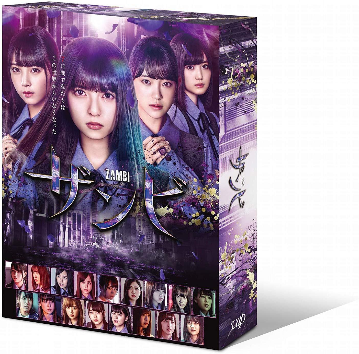 ドラマ「ザンビ」Blu-ray