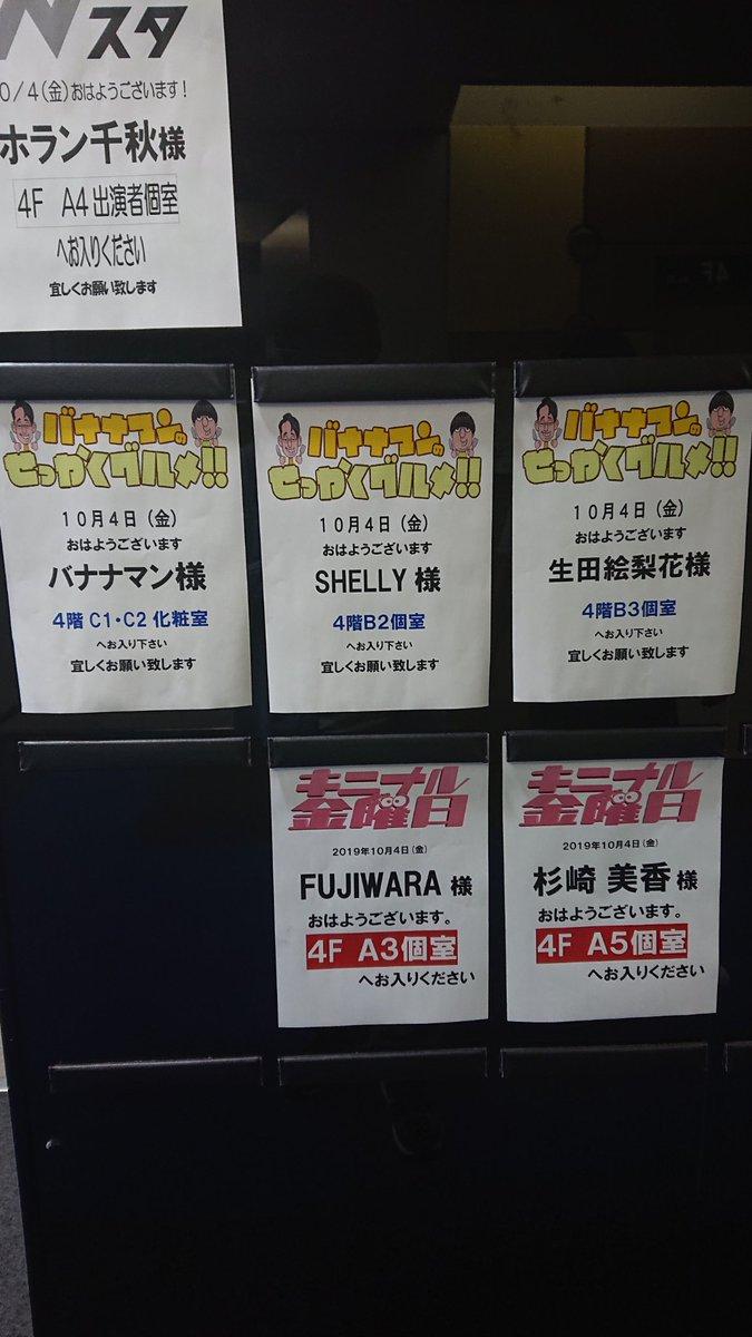 バナナマンのせっかくグルメ2時間SP 生田絵梨花