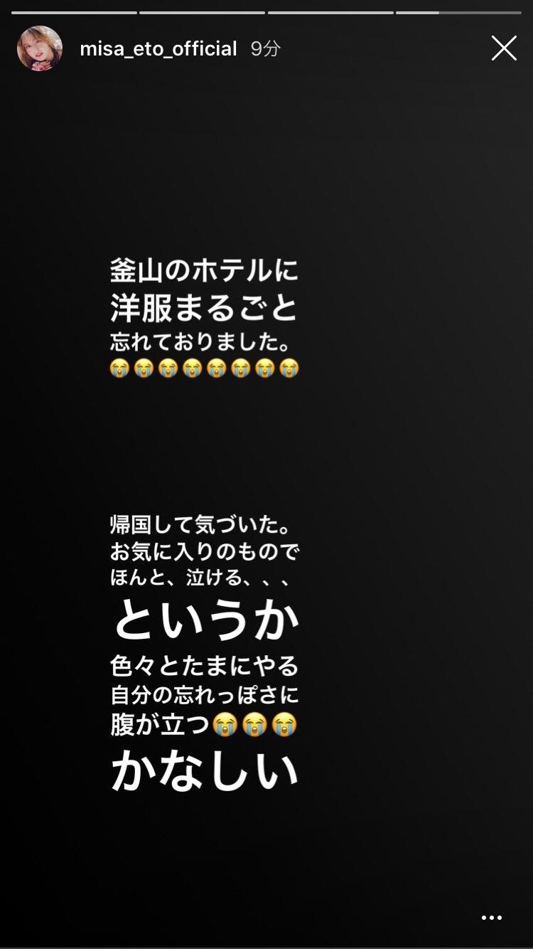 衛藤美彩「釜山のホテルに洋服まるごと忘れておりました。帰国して気づいた。」