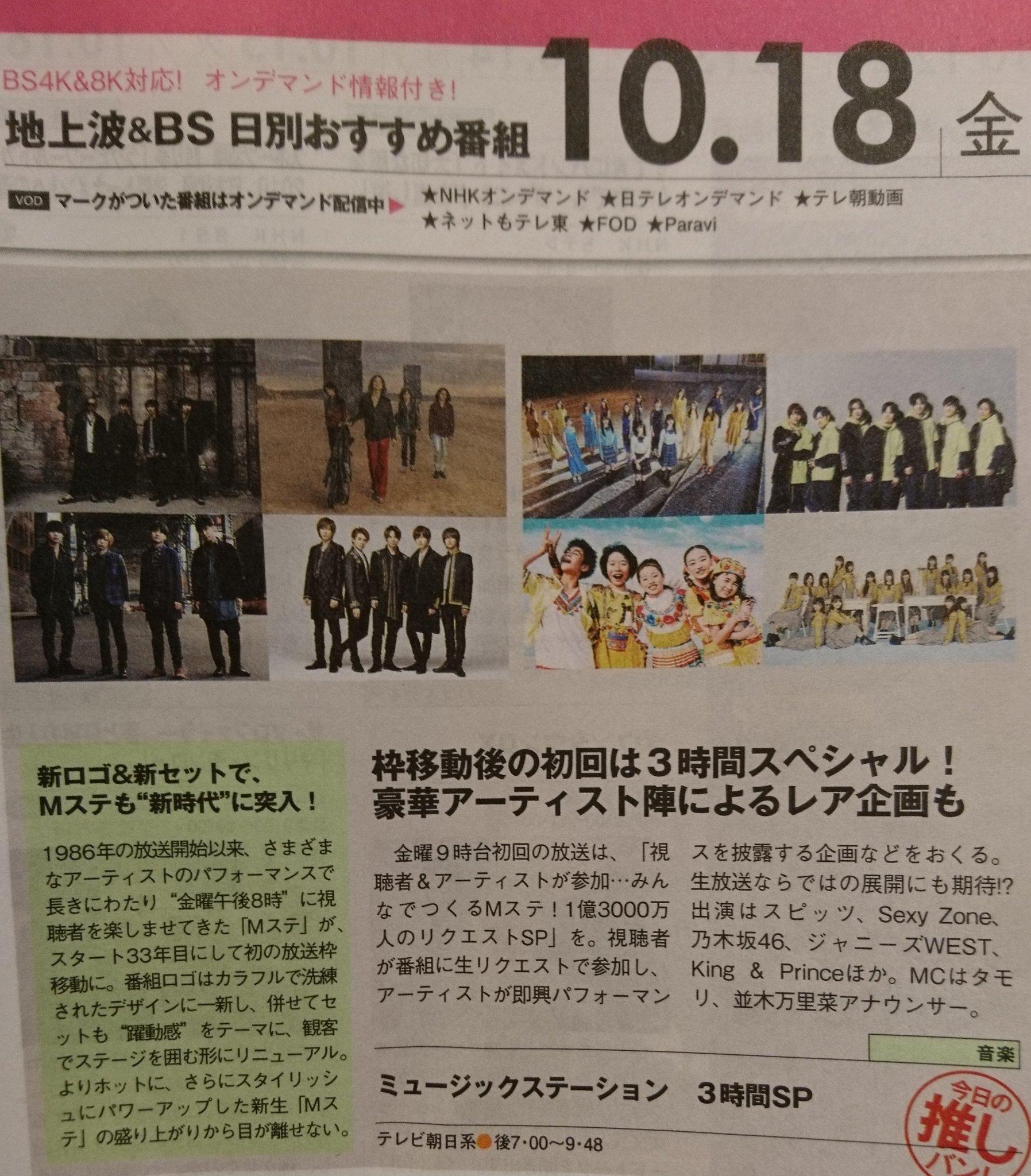 ミュージックステーション3時間SP 乃木坂46