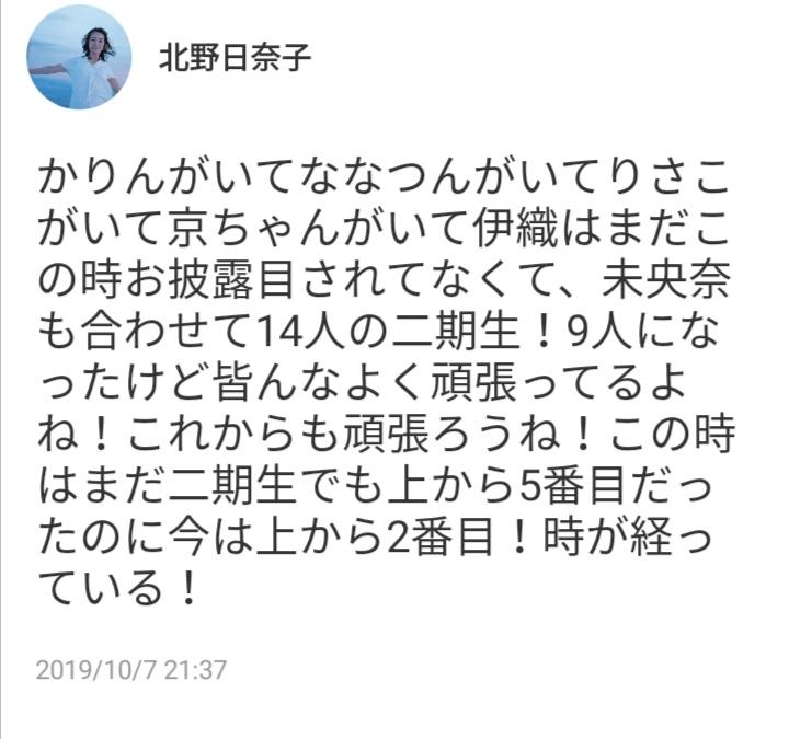 北野日奈子 乃木坂46 2期生