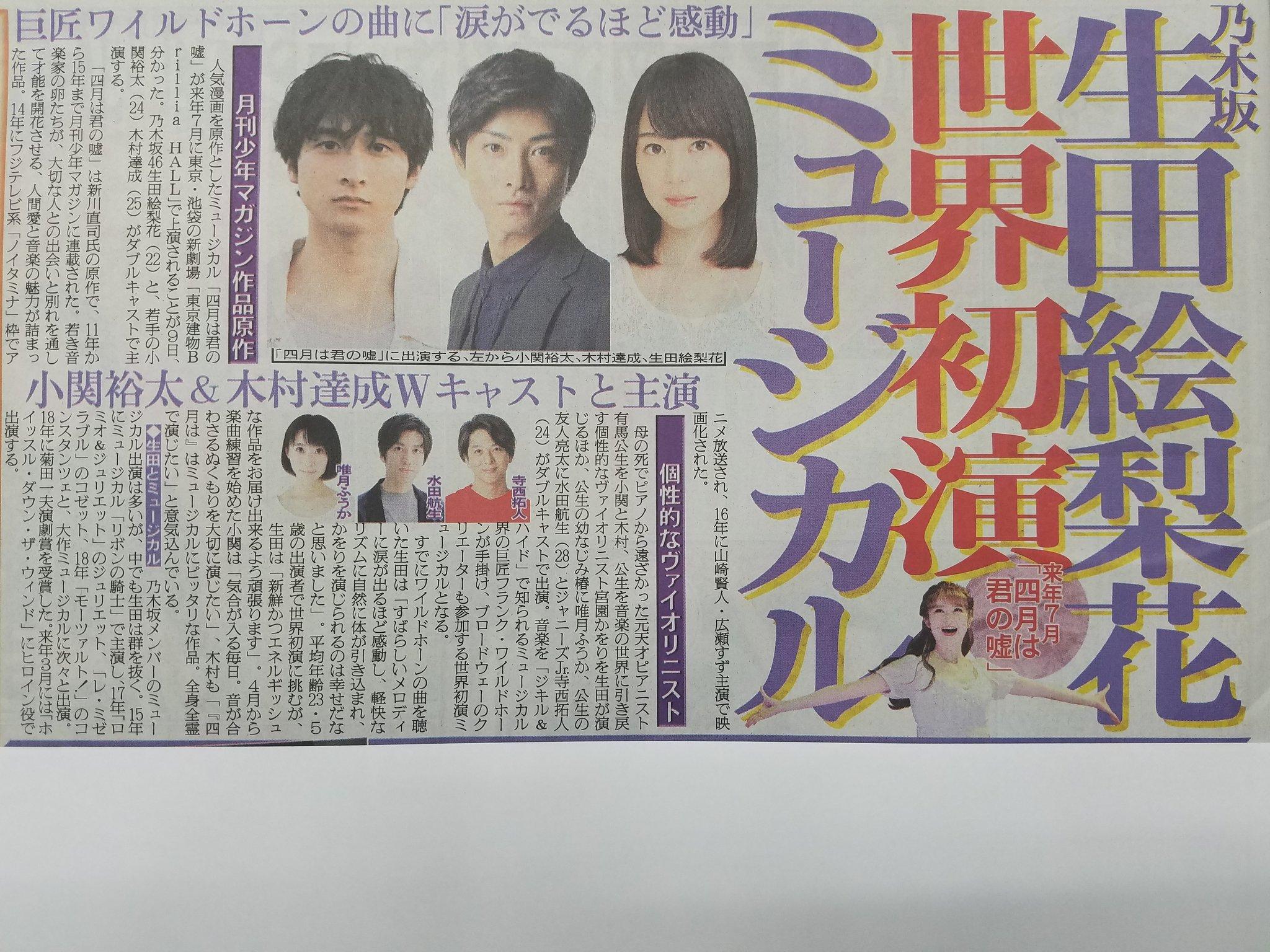 ミュージカル『四月は君の嘘』 生田絵梨花