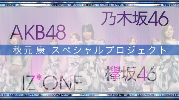 2018FNS歌謡祭 第2夜 AKB48×乃木坂46×欅坂46×IZ*ONE