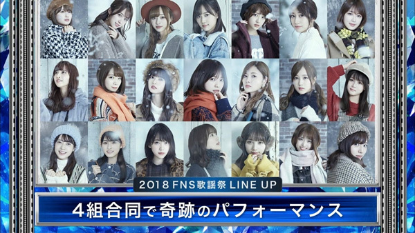 2018FNS歌謡祭 第2夜3 AKB48×乃木坂46×欅坂46×IZ*ONE