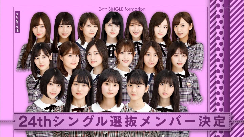 乃木坂46 24thシングル選抜メンバー&フォーメーション