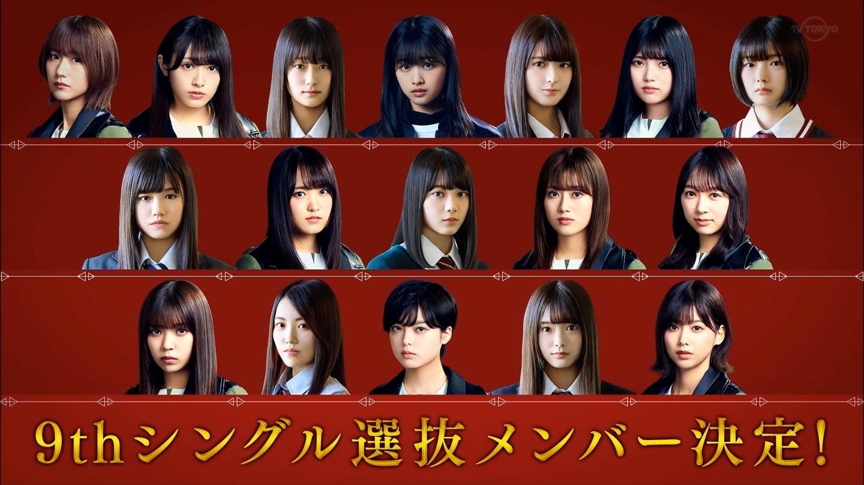 欅坂46 9thシングル フォーメーション