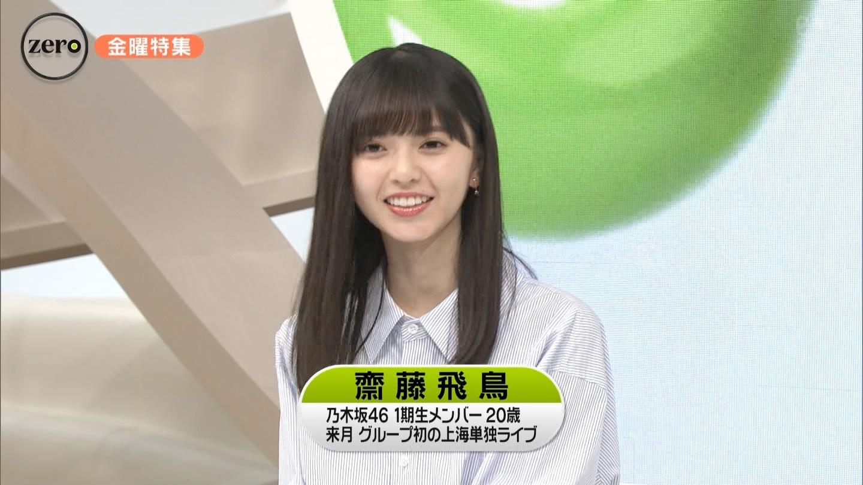 news zero 齋藤飛鳥2