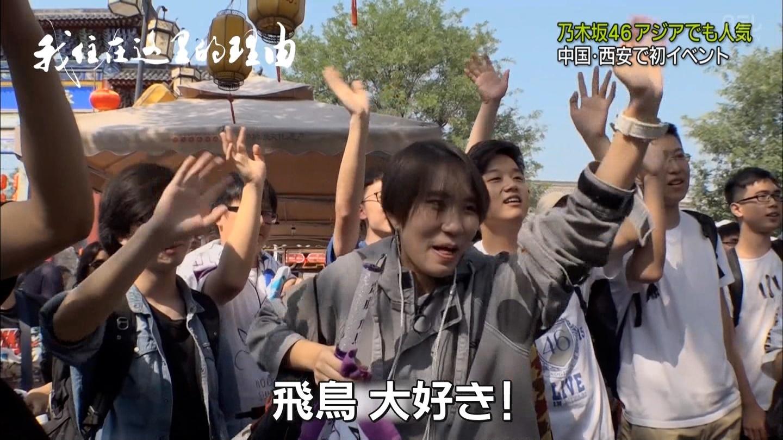 news zero 齋藤飛鳥は俺の嫁3