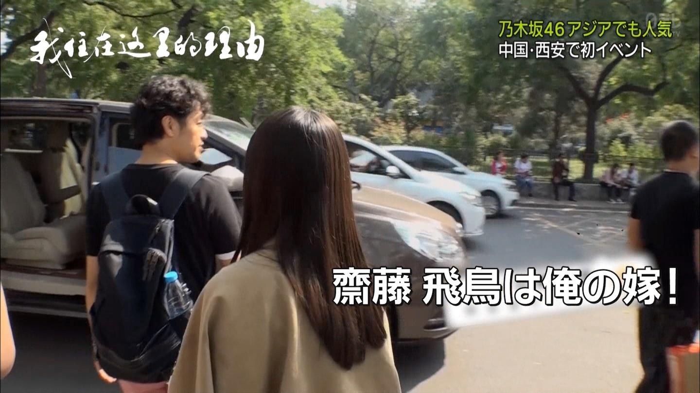 news zero 齋藤飛鳥は俺の嫁4