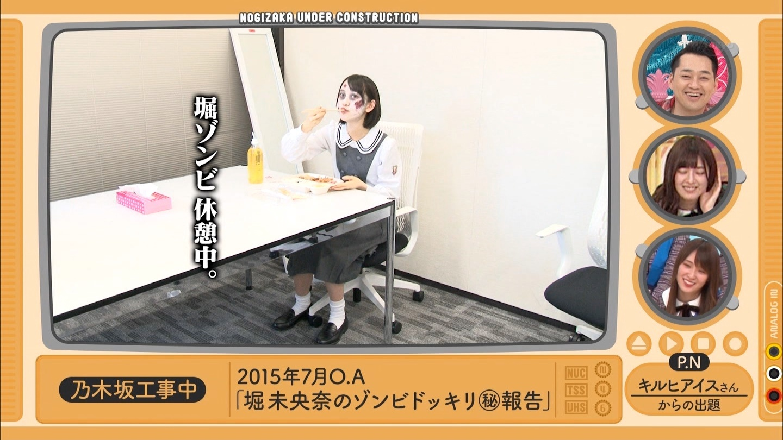乃木坂工事中 堀未央奈のゾンビドッキリ(秘)報告4
