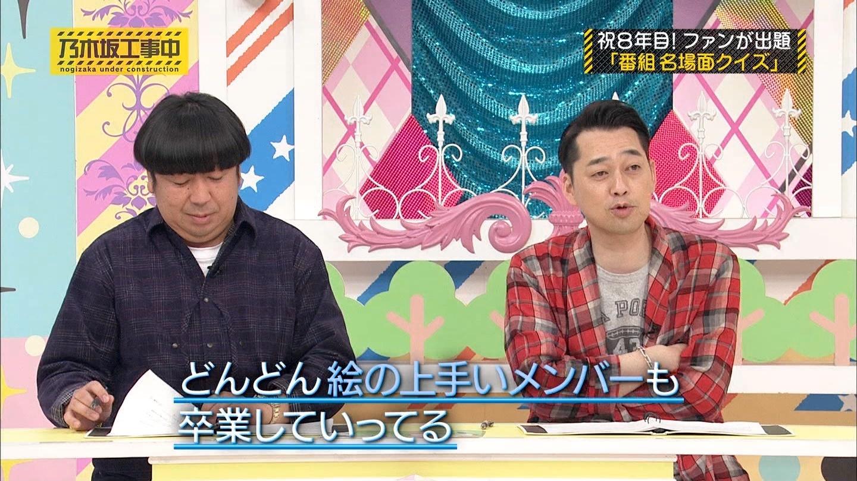 乃木坂工事中 設楽「どんどん絵の上手いメンバーも卒業していってる」