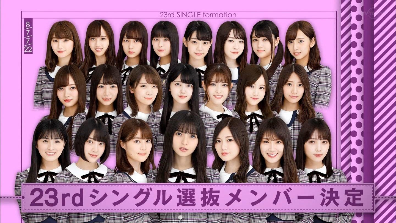 乃木坂46 23rdシングル選抜メンバー&フォーメーション