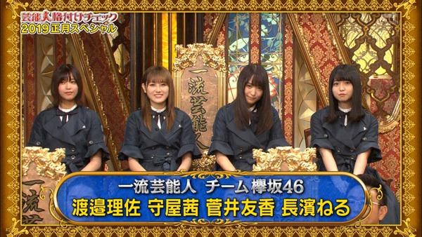 芸能人格付けチェック2019 欅坂46
