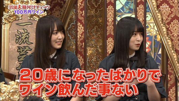 芸能人格付けチェック2019 欅坂46 ワイン1