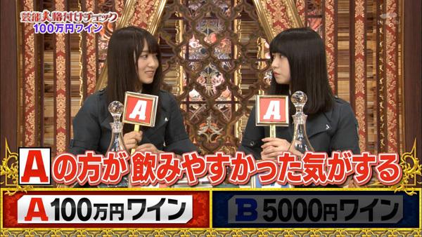 芸能人格付けチェック2019 欅坂46 ワイン2
