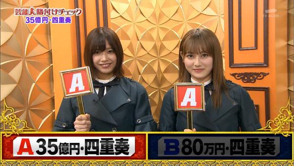 芸能人格付けチェック2019 欅坂46 音感1
