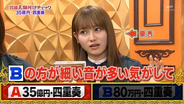 芸能人格付けチェック2019 欅坂46 音感2