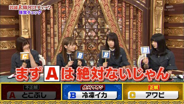 芸能人格付けチェック2019 欅坂46 味覚1