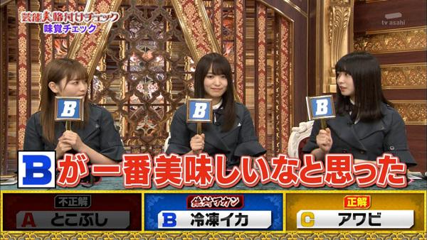 芸能人格付けチェック2019 欅坂46 味覚3