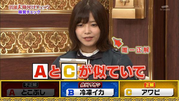 芸能人格付けチェック2019 欅坂46 味覚4