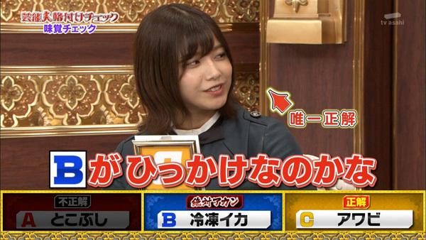 芸能人格付けチェック2019 欅坂46 味覚5