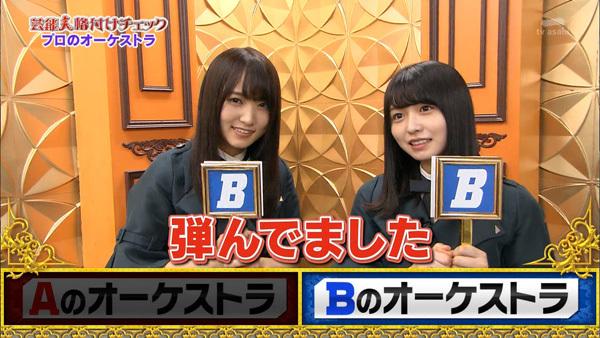 芸能人格付けチェック2019 欅坂46 音感3