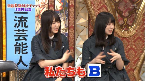 芸能人格付けチェック2019 欅坂46 盆栽3