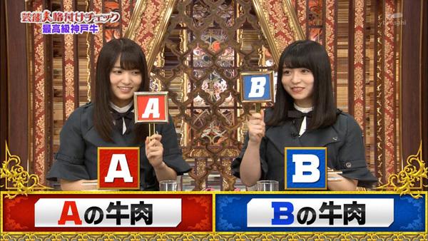 芸能人格付けチェック2019 欅坂46 牛肉1