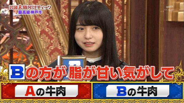 芸能人格付けチェック2019 欅坂46 牛肉2