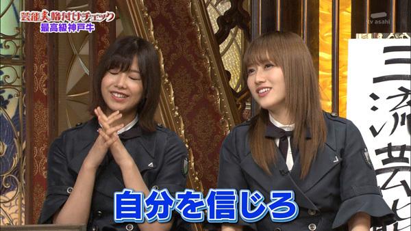 芸能人格付けチェック2019 欅坂46 牛肉3