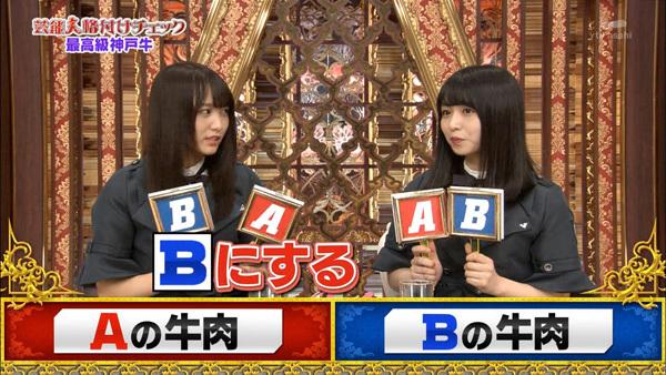 芸能人格付けチェック2019 欅坂46 牛肉4