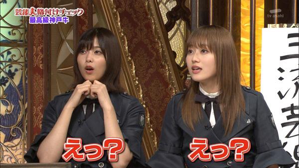 芸能人格付けチェック2019 欅坂46 牛肉5