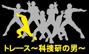 トレース~科捜研の男~