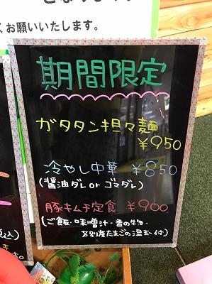 北海道_190726_0028