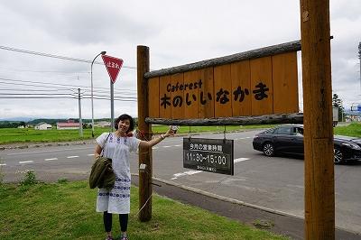北海道_190726_0461
