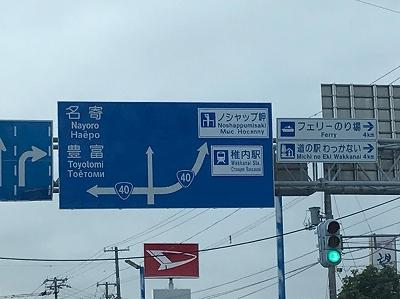 北海道_190726_0149
