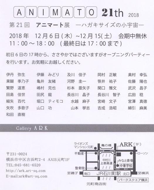 animato2018dmura.jpg