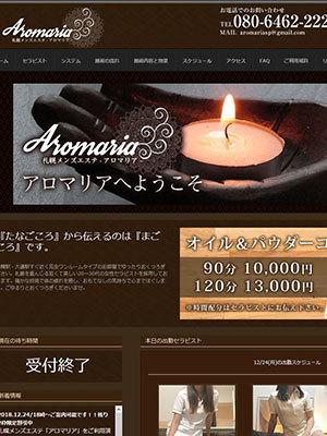 aroma-ria2.jpg