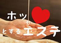hottosuru_esthe1.jpg