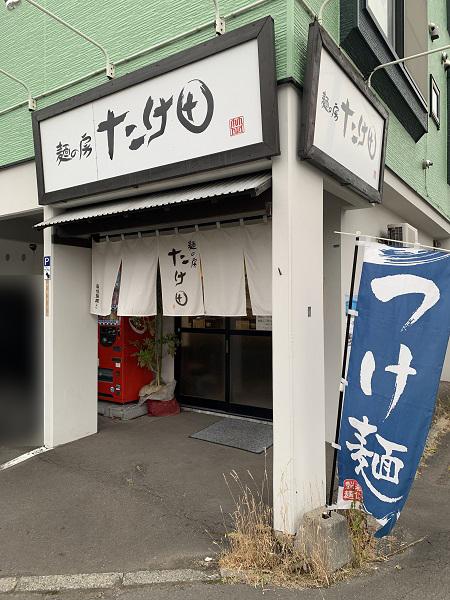mennobou_takeda06.jpg