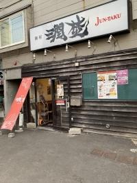 menya_jyuntaku02.jpg